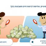 הר הכסף- מציאת כספים אבודים, כספי פנסיה וחשבונות רדומים