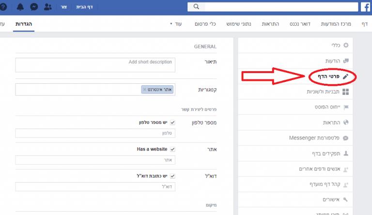 פתיחת עמוד עסקי בפייסבוק - הגדרות