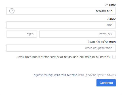 פרסום בפייסבוק הקמת דף לעסק בפייסבוק בניה של דף עסקי לפייסבוק