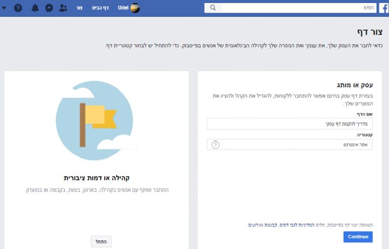 פרסום בפייסבוק הקמת דף עסקי בפייסבוק שיווק בפייסבוק לעסקים מדריך להקמת דף עסקי