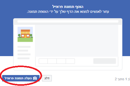 הקמת דף עסקי בפייסבוק שיווק בפייסבוק מדריך