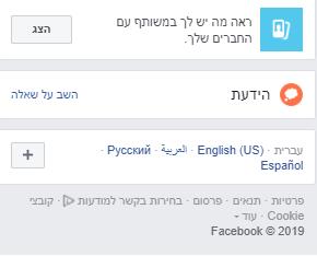 פרסום בפייסבוק שיווק בפייסבוק הקמת דף עסקי בפייסבוק