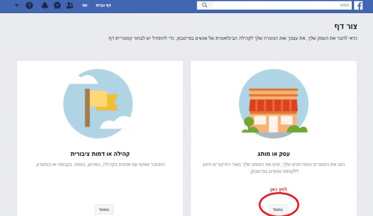 פרסום בפייסבוק הקמת דף עסקי בפייסבוק שיווק דיגיטלי בפייסבוק טיפים ומריך לפתיחת דף עסקי בפייסבוק