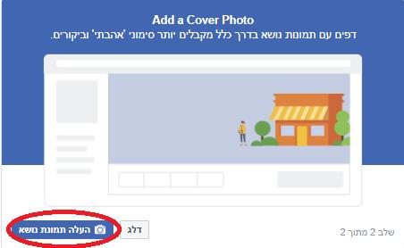 פרסום בפייסבוק פתיחת דף עסקי בפייסבוק הקמת דף עסקי בפייסבוק