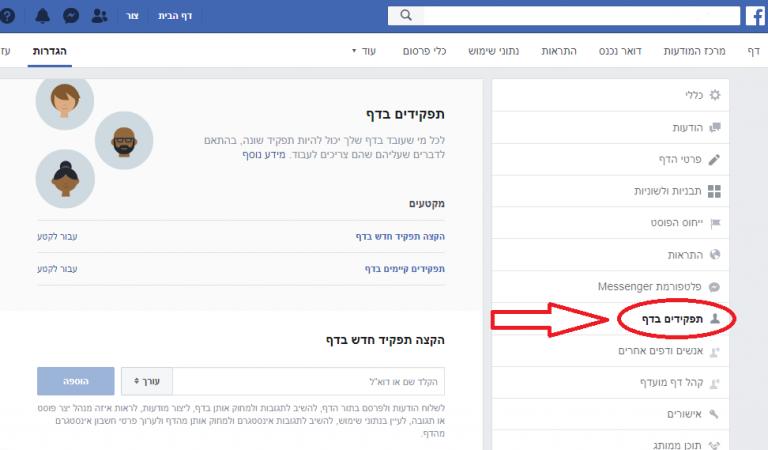פתיחת דף עסקי לפייסבוק הגדרות וטיפים חשובים מדריך מלא ומפורט פתיחת עמוד עסקי לפייסבוק
