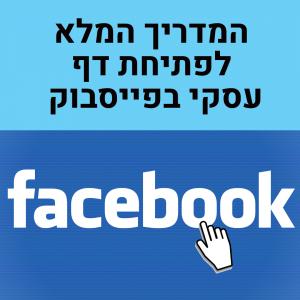 פרסום בפייסבוק פתיחת עמוד עסקי בפייסבוק קידום לעסק בפייסבוק שיווק בפייסבוק
