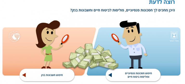 מדריך הר הכסף- איך למצוא כספים אבודים חסכונות פנסיונים