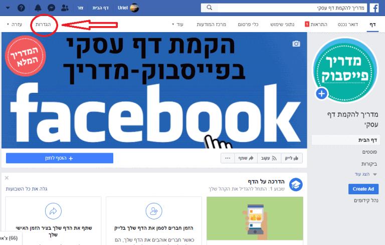 פרסום בפייסבוק לעסק פתיחת דף עסקי בפייסבוק