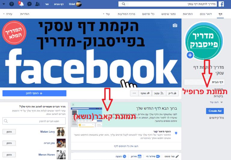 מדריך לפתיחת דף עסקי בפייסבוק